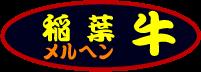 稲葉メルヘン牛